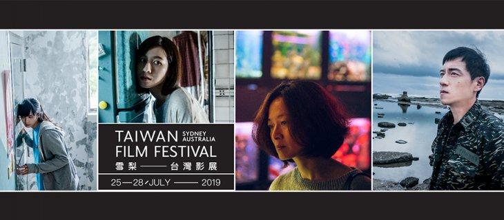 Taiwan Film Festival 2019